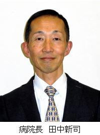院長 田中新司