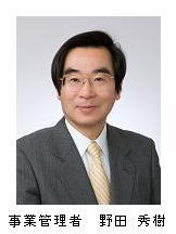 事業管理者 野田 秀樹